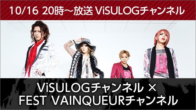 10月16日(月)20時より「ViSULOGチャンネル × FEST VAINQUEURチャンネル」コラボ放送決定!