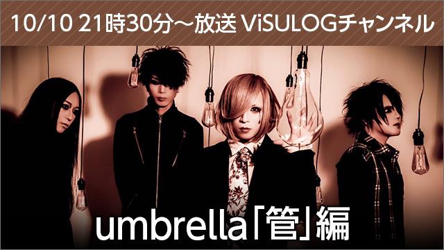 10月10日(火)21時30分より『umbrella「管」編』放送決定!
