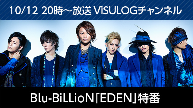 10月12日(木)20時より『Blu-BiLLioN「EDEN」特番』放送決定!