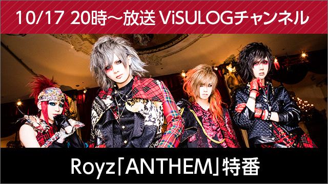 10月17日(火)20時より『Royz「ANTHEM」特番』放送決定!
