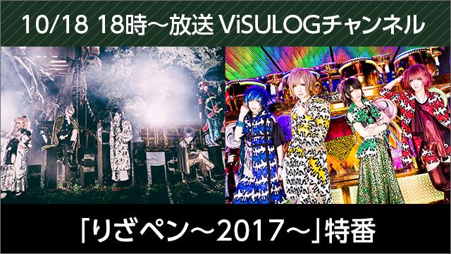 10月18日(水)18時より、LEZARDとペンタゴンが出演『「りざペン〜2017〜」特番』放送決定!