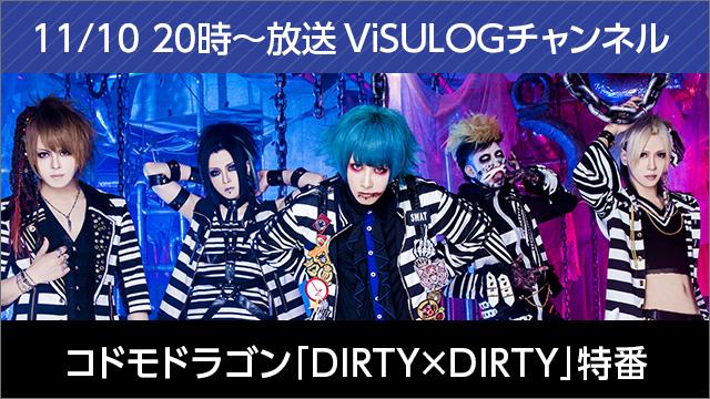 11月10日(金)20時より『コドモドラゴン「DIRTY×DIRTY」特番』放送決定!