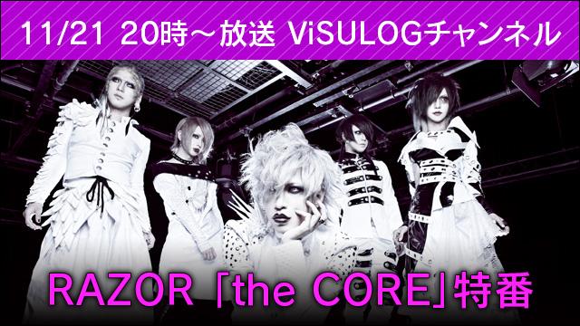 11月21日(火)20時より『RAZOR「the CORE」特番』放送決定!