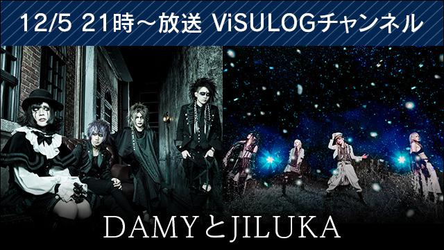 12月5日(火)21時より『DAMYとJILUKA』放送決定!