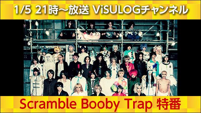 1月5日(金)21時より、シーンの異端?邪道?ダークホース的なバンド、レーベルが一同に集結?『「Scramble Booby Trap」特番』放送決定!