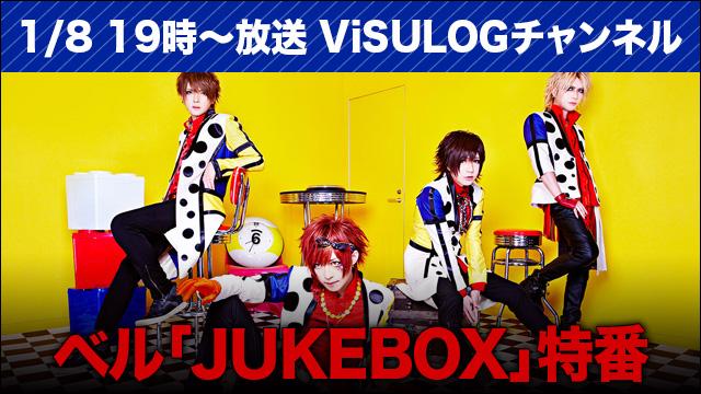 2018年1月8日(月祝)19時より『ベル「JUKEBOX」特番』放送決定!