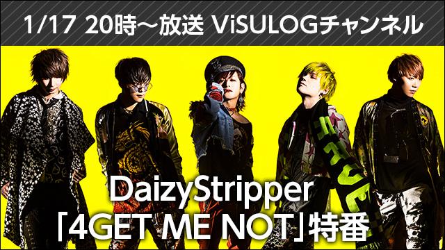 2018年1月17日(水)20時より『DaizyStripper「4GET ME NOT」特番』放送決定!