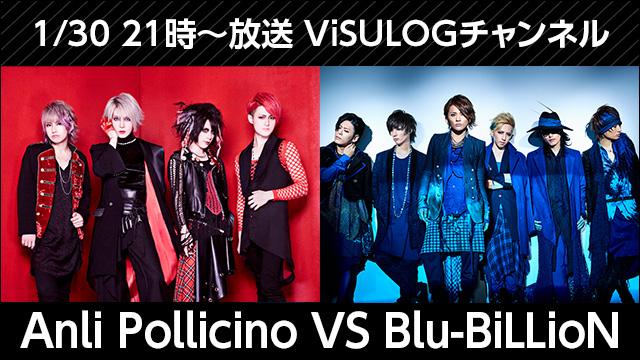 2018年1月30日(火)21時より『Anli Pollicino VS Blu-BiLLioN』放送決定!