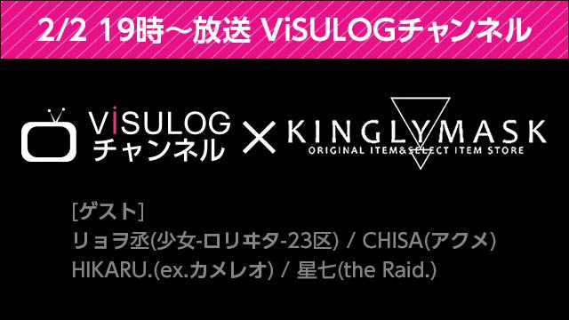 2月2日(金)19時より『ViSULOGチャンネル×KINGLYMASK』放送決定!豪華ゲスト登場!
