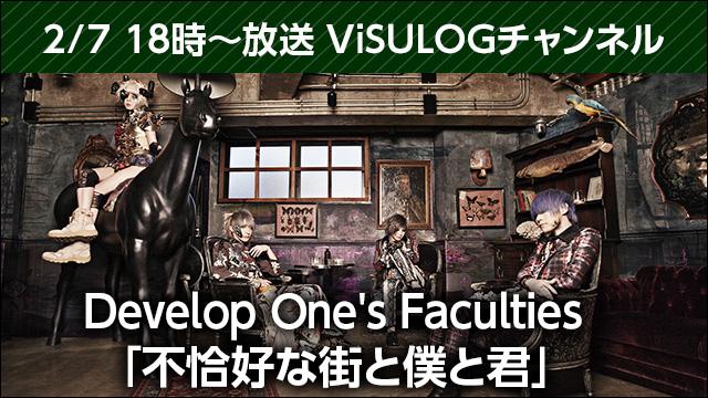 2月7日(水)18時より『Develop One's Faculties「不恰好な街と僕と君」』放送決定!