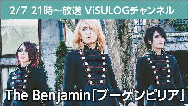 2月7日(水)21時より『The Benjamin「ブーゲンビリア」』放送決定!