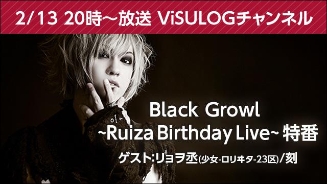 2月13日(火)20時よりRuiza『Black Growl~Ruiza Birthday Live~特番』放送決定!