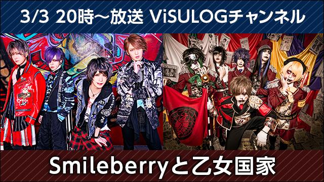 3月3日(土)20時より「Smileberryと乙女国家」放送決定!