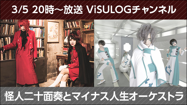 3月5日(月)20時より「怪人二十面奏とマイナス人生オーケストラ」放送決定!
