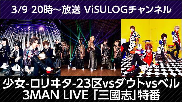 3月9日(金)20時より『少女-ロリヰタ-23区 vs ダウト vs ベル3MAN LIVE「三國志」特番』放送決定!