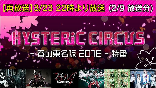 【再放送】3月23日(金)22時より「HYSTERIC CIRCUS 春の東名阪 2018」特番 (2/9放送分)再放送決定!