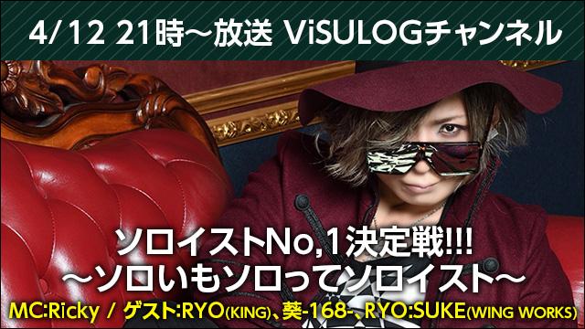 4月12日(木)21時より、ViSULOGチャンネル特別編「ソロイストNo,1決定戦!!!~ソロいもソロってソロイスト~」 放送決定!