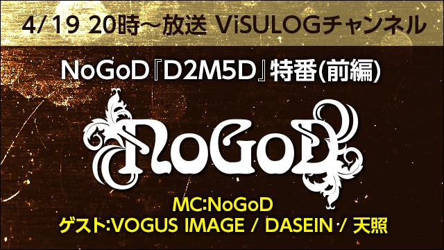 4月19日(木)20時より『NoGoD「D2M5D」特番(前編)』放送決定!