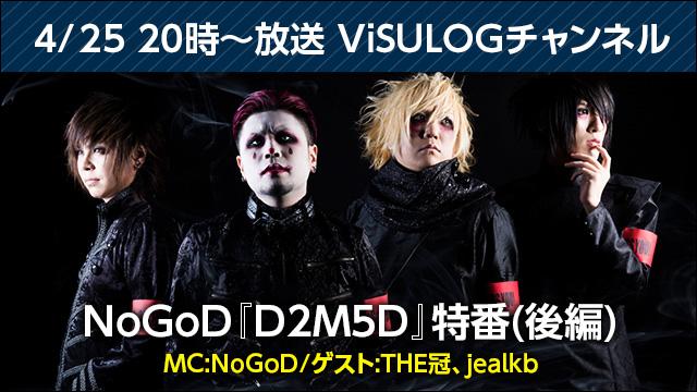 4月25日(水)20時より『NoGoD「D2M5D」特番(後編)』放送決定!