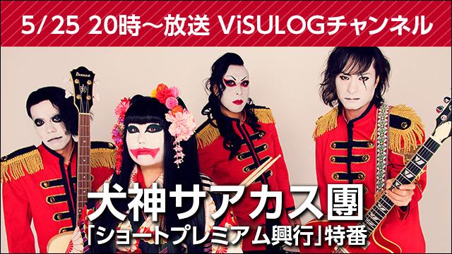 5月25日(金)20時より『犬神サアカス團「ショートプレミアム興行」特番』放送決定!