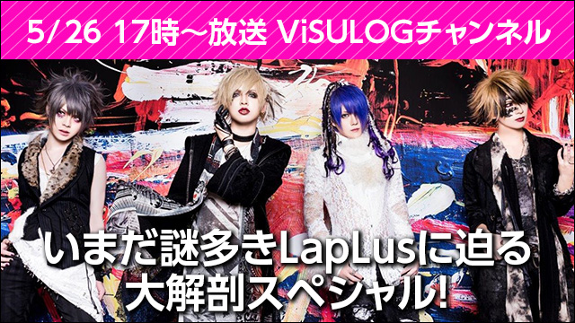 5月26日(土)17時より『LapLus「いまだ謎多きLapLusに迫る大解剖スペシャル」』放送決定!