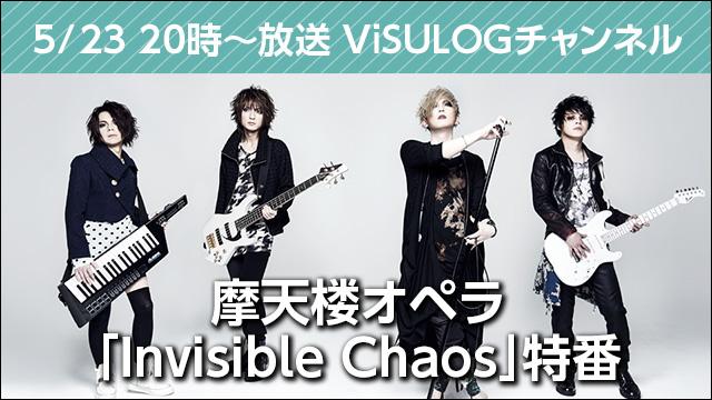 5月23日(水)20時より『摩天楼オペラ「Invisible Chaos」特番』放送決定!