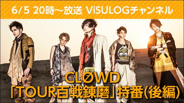 6月5日(火)20時より『CLØWD 「TOUR百戦錬磨」特番(後編)』放送決定!