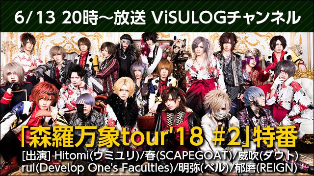 6月13日(水)20時より『「森羅万象tour'18 #2」特番』放送決定!ゲストはHitomi(ウミユリ)、春(SCAPEGOAT)、威吹(ダウト)など