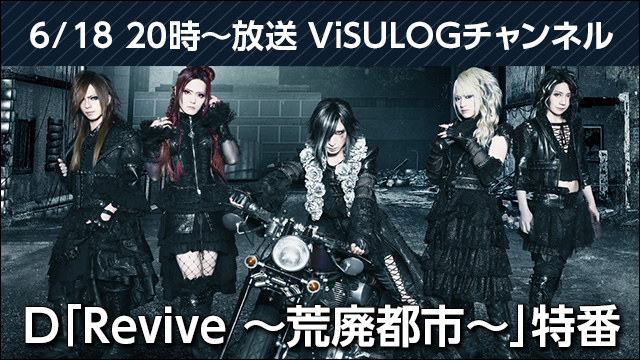6月18日(月)20時より『D「Revive ~荒廃都市~」特番』放送決定!
