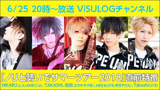6月25日(月)20時より『「ノリと勢いでサマーツアー2018」直前特番』放送決定!ゲストはHIKARU.、TAKASHI、祐弥、seiya、Takeshi