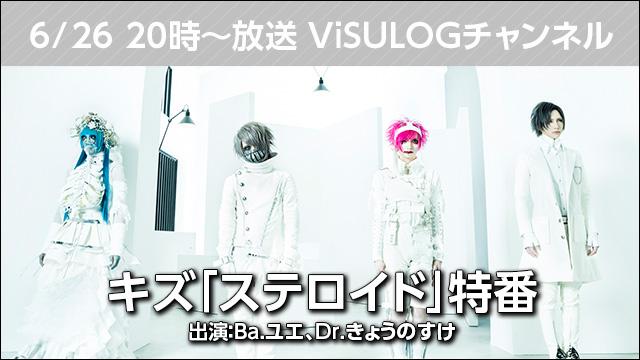6月26日(火)20時より『キズ「ステロイド」特番』放送決定!