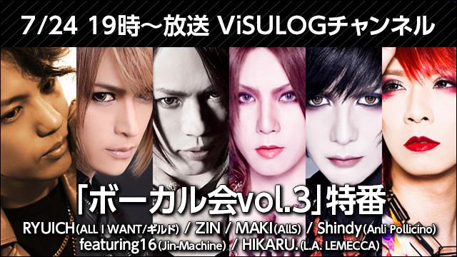 7月24日(火)19時より『「ボーカル会Vol.3」特番』放送決定!ゲストはRYUICHI(ALL I WANT/ギルド)、ZIN、MAKI(AllS)、Shindy(Anli Pollicino)、featuring16(Jin-Machine)、HIKARU.(L.A. LEMECCA)が登場!