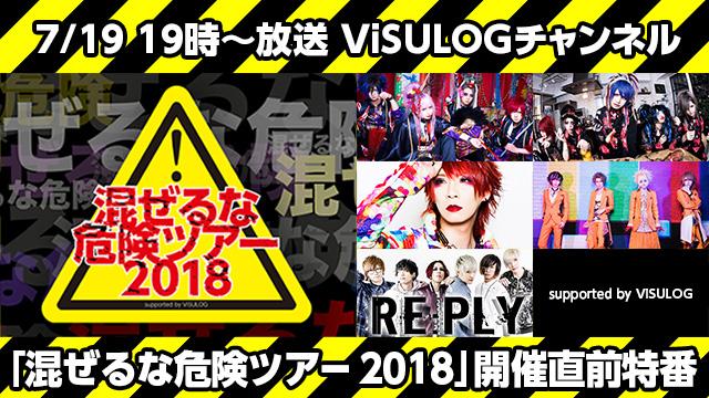 7月19日(木)19時より『「混ぜるな危険ツアー 2018」開催直前特番』放送決定!