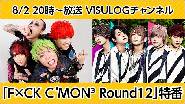 8月2日(木)20時より『「F×CK C'MON³ Round12」特番』放送決定!