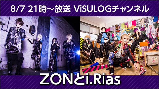8月7日(火)21時より「ZONとi.Rias」放送決定!