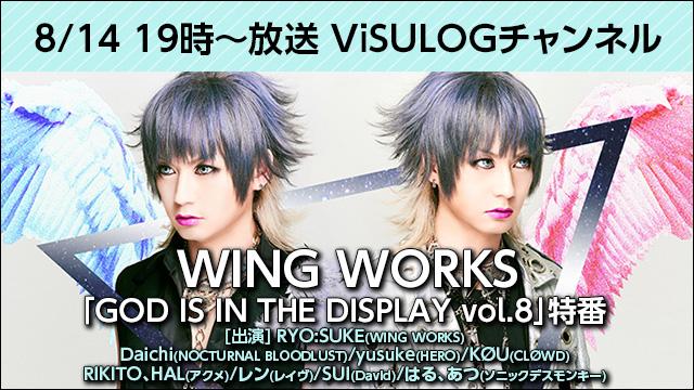 8月14日(火)19時より『WING WORKS「GOD IS IN THE DISPLAY vol.8」特番』放送決定!