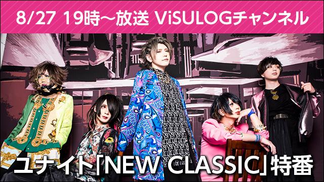 8月27日(月)19時より『ユナイト「NEW CLASSIC」特番』放送決定!