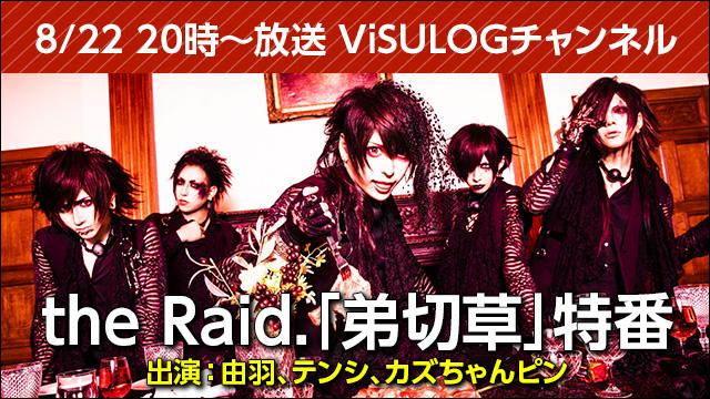 8月22日(水)20時より『the Raid.「弟切草」特番』放送決定!