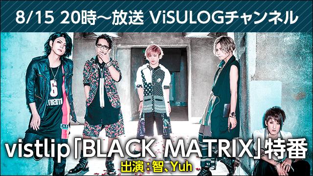 8月15日(水)20時より『vistlip「BLACK MATRIX」特番』放送決定!