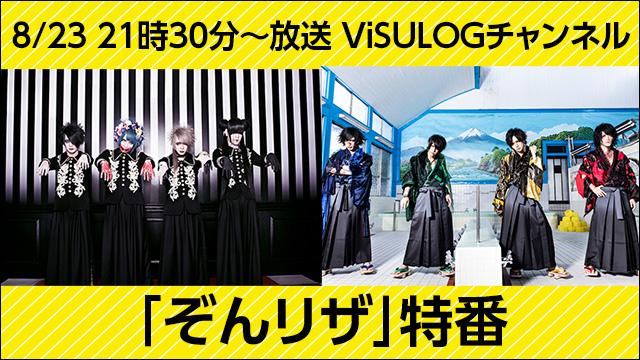 8月23日(木)21時30分より、ぞんび、LEZARDが出演『「ぞんリザ」特番』放送決定!