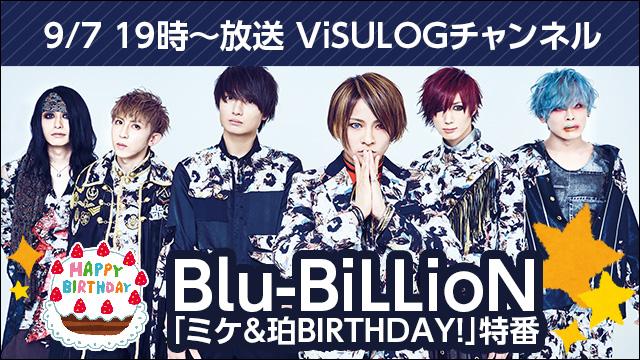 9月7日(木)19時より、『Blu-BiLLioN「ミケ&珀BIRTHDAY!」特番』放送決定!