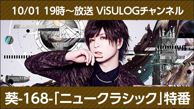 10月1日(月)19時より『葵-168-「ニュークラシック」特番』放送決定!