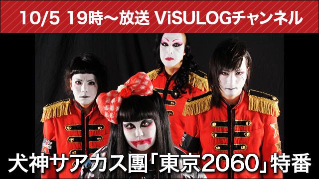 10月5日(金)19時より『犬神サアカス團「東京2060」特番』放送決定!