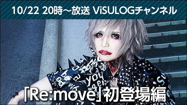 10月22日(月)20時より『「Re:move」初登場編』放送決定!