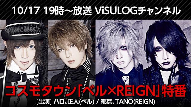 10月17日(水)19時より『コスモタウン 「ベル×REIGN」特番』放送決定!