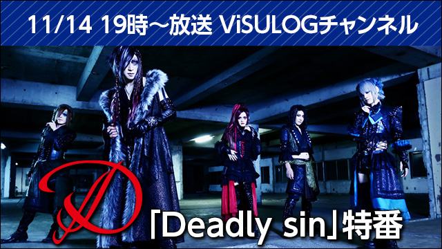 11月14日(水)19時より『D「Deadly sin」特番』放送決定!