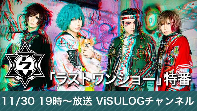 11月30日(金)19時より『アクメ「ラストワンショー」特番』放送決定!