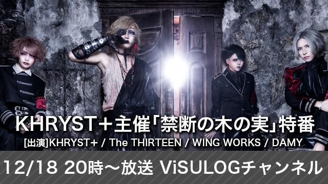 12月18日(火)20時より『KHRYST+主催「禁断の木の実」特番』放送決定!