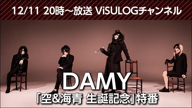 2018年12月11日(火) 20時より『DAMY「空&海青 生誕記念」特番』放送決定!