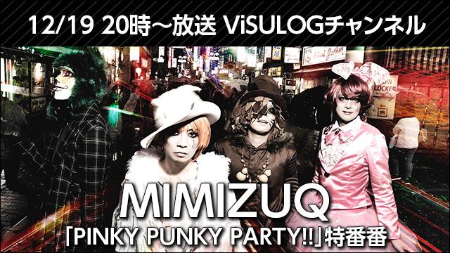 12月19日(水)20時より『MIMIZUQ「PINKY PUNKY PARTY!!」特番』放送決定!